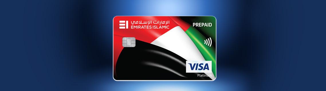 بطاقة فيزا مسبقة الدفع الإمارات الإسلامي