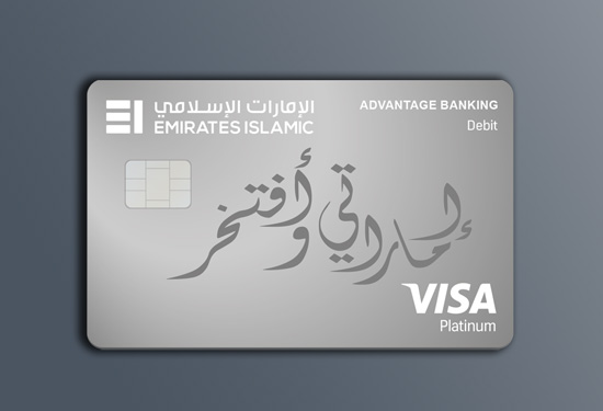 Emarati Advantage Banking Debit Card